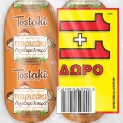 Τοστάκι Παριζάκι Creta Farms (310g) 1+1 Δώρο