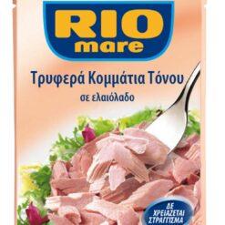Τόνος Φάκελος Σε Ελαιόλαδο Rio Mare (80 g)