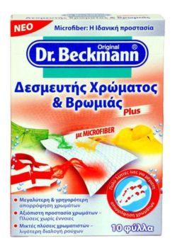 Plus Δεσμευτής Χρώματος Και Βρωμιάς 10 φύλλα Dr. Beckmann (100 g)
