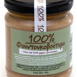 100% Πάστα Φουντουκιού (Φουντουκοβούτυρο) Αφοί Κοντόπουλοι (190g)